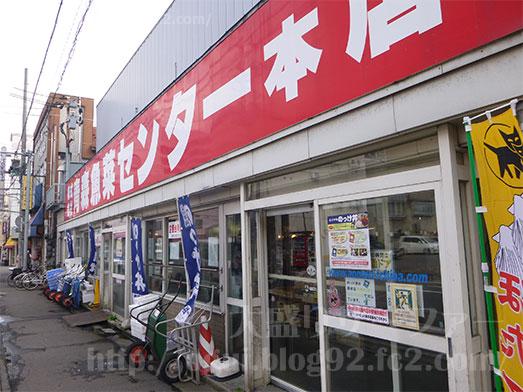 青森味の札幌大西で味噌カレー牛乳ラーメン002