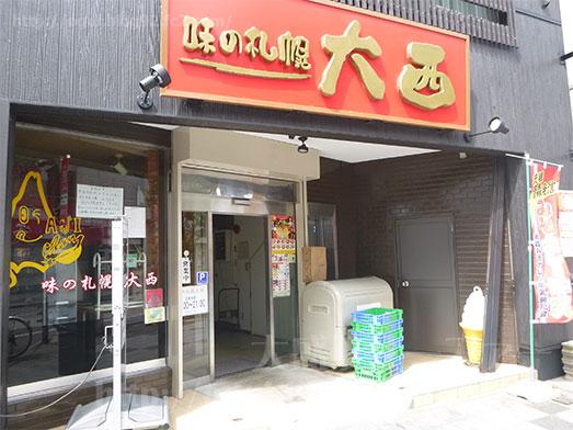 青森味の札幌大西で味噌カレー牛乳ラーメン003
