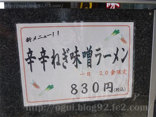 青森味の札幌大西で味噌カレー牛乳ラーメン005