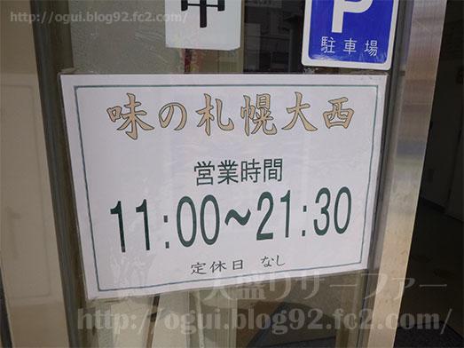 青森味の札幌大西で味噌カレー牛乳ラーメン007