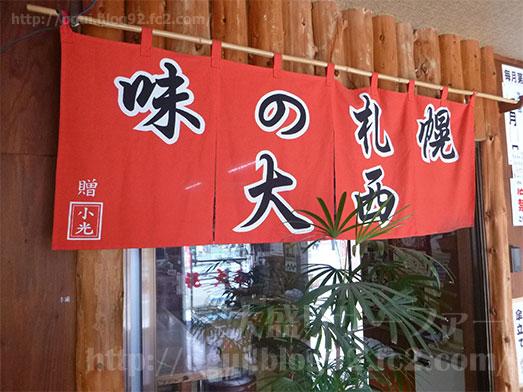 青森味の札幌大西で味噌カレー牛乳ラーメン008