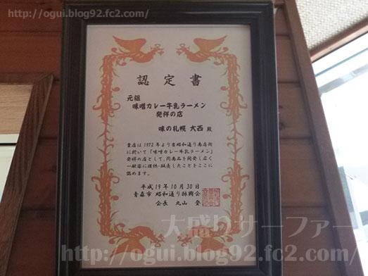 青森味の札幌大西で味噌カレー牛乳ラーメン009