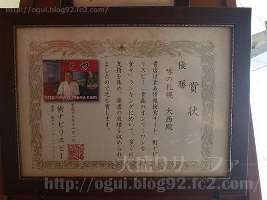 青森味の札幌大西で味噌カレー牛乳ラーメン010