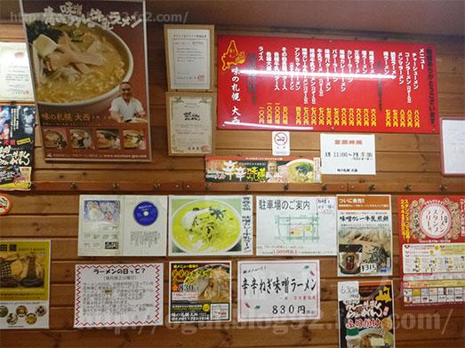 青森味の札幌大西で味噌カレー牛乳ラーメン012