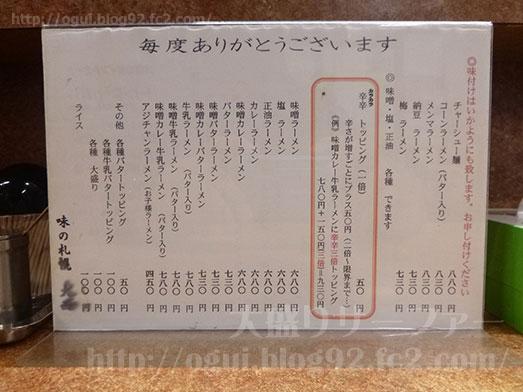 青森味の札幌大西で味噌カレー牛乳ラーメン014