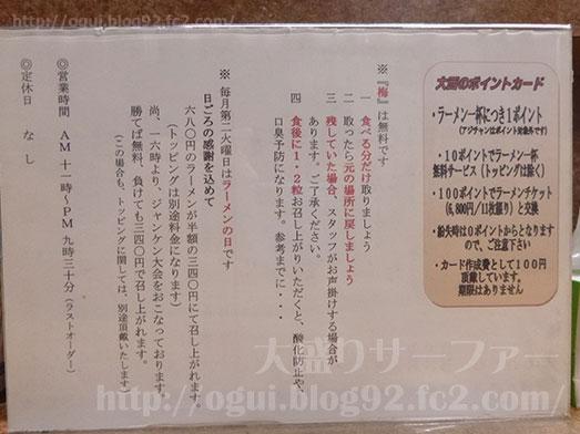 青森味の札幌大西で味噌カレー牛乳ラーメン017