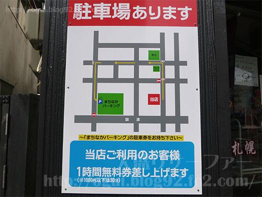 青森味の札幌大西で味噌カレー牛乳ラーメン026