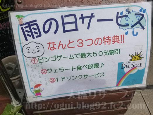 銀座バールデルソーレ雨の日ジェラート食べ放題006