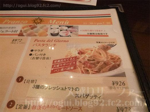 銀座バールデルソーレ雨の日ジェラート食べ放題009