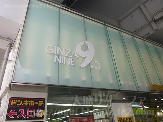銀座カルネステーション焼肉食べ放題004