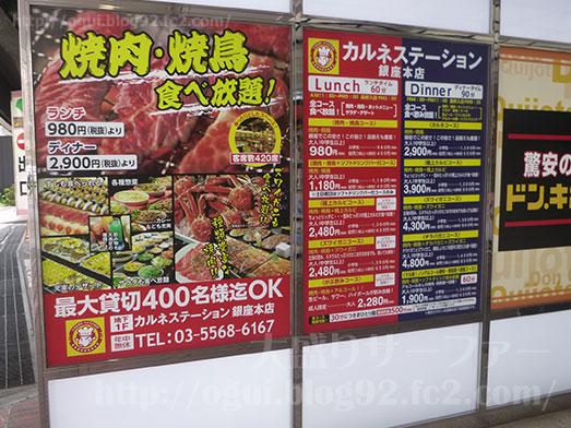 銀座カルネステーション焼肉食べ放題006