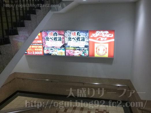 銀座カルネステーション焼肉食べ放題007