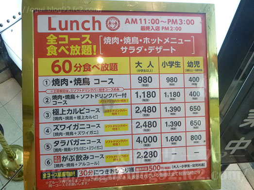 銀座カルネステーション焼肉食べ放題009
