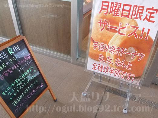 コーヒー凛千葉店ドーナツ食べ放題007