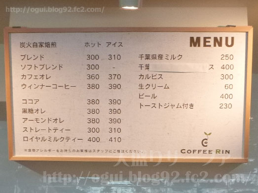 コーヒー凛千葉店ドーナツ食べ放題009