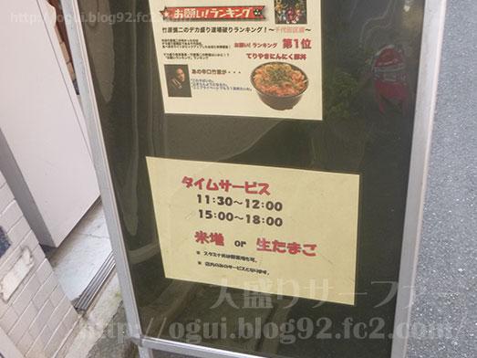水道橋丼達で豚丼の超人盛り007