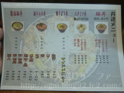 水道橋丼達で豚丼の超人盛り014