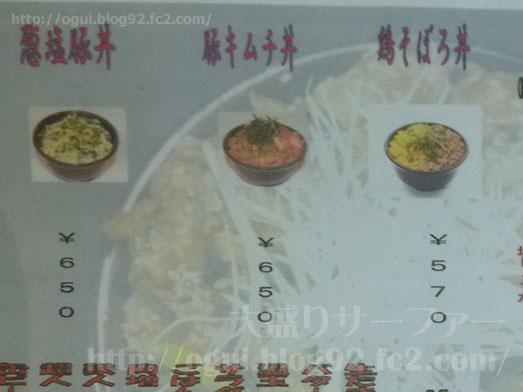 水道橋丼達で豚丼の超人盛り016