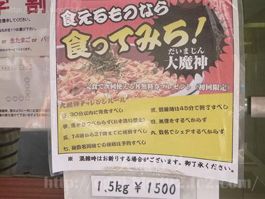 水道橋丼達で豚丼の超人盛り027