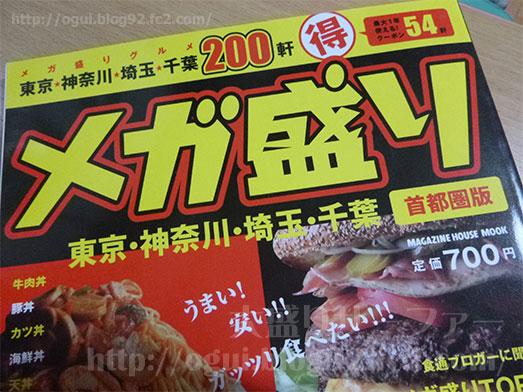 水天宮ごちそう家ぽん太のソースカツ丼大盛り002