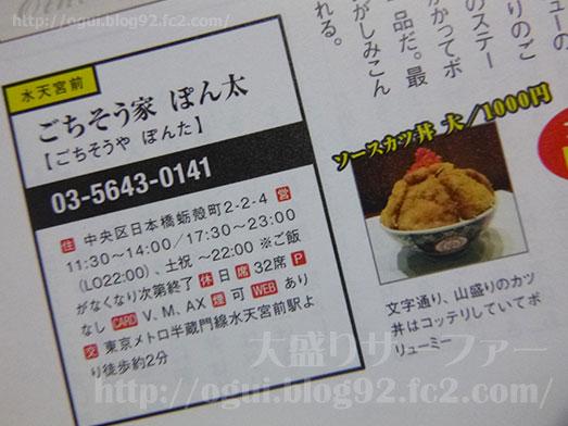 水天宮ごちそう家ぽん太のソースカツ丼大盛り003