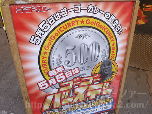 5月5日ゴーゴーカレーの日ワンコイン500円079