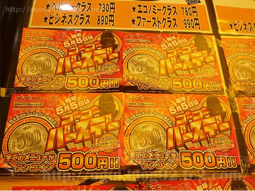 5月5日ゴーゴーカレーの日ワンコイン500円083