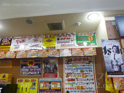 5月5日ゴーゴーカレーの日ワンコイン500円089