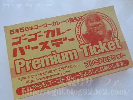 5月5日ゴーゴーカレーの日ワンコイン500円097