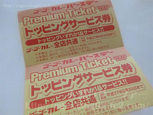 5月5日ゴーゴーカレーの日ワンコイン500円098