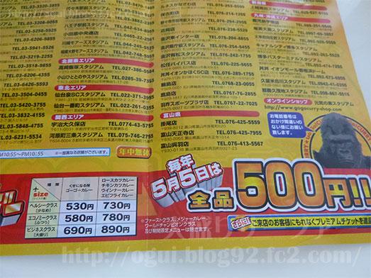 5月5日ゴーゴーカレーの日ワンコイン500円099