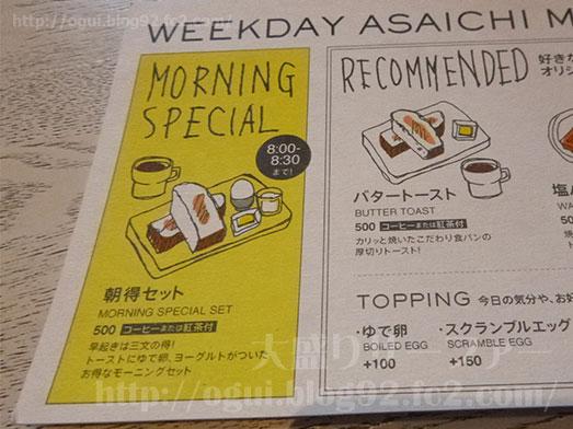 グッドモーニングカフェ神田錦町店でおかわり自由010