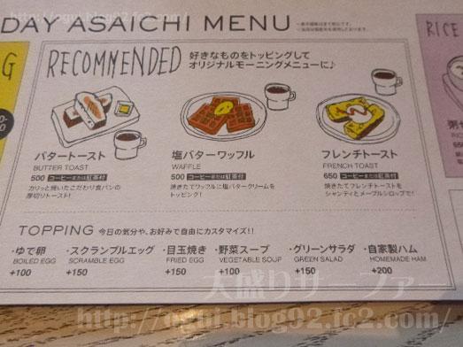 グッドモーニングカフェ神田錦町店でおかわり自由011