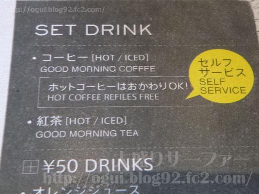 グッドモーニングカフェ神田錦町店でおかわり自由022
