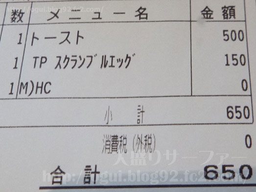 グッドモーニングカフェ神田錦町店でおかわり自由024