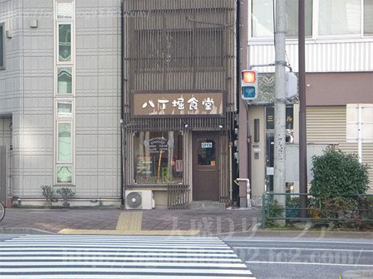 八丁堀食堂でランチご飯大盛り004