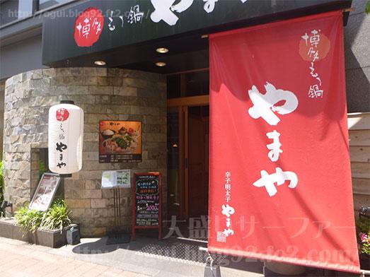やまや新橋店で辛子明太子食べ放題ランチ006
