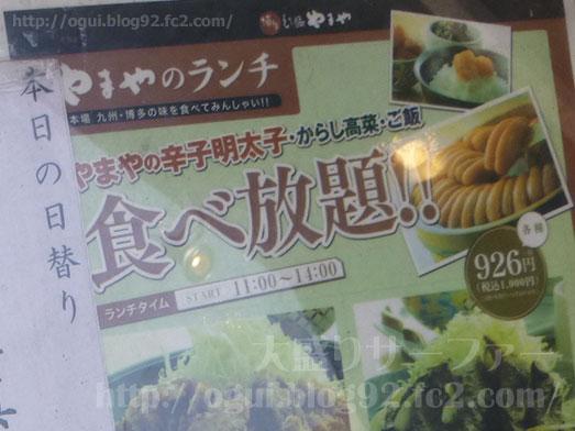 やまや新橋店で辛子明太子食べ放題ランチ007