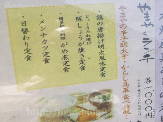 やまや新橋店で辛子明太子食べ放題ランチ008