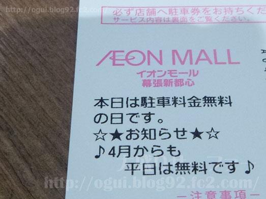 博多だるま炙りトロ肉チャーシュー麺イオンモール幕張003