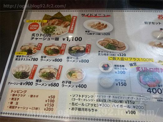 博多だるま炙りトロ肉チャーシュー麺イオンモール幕張012
