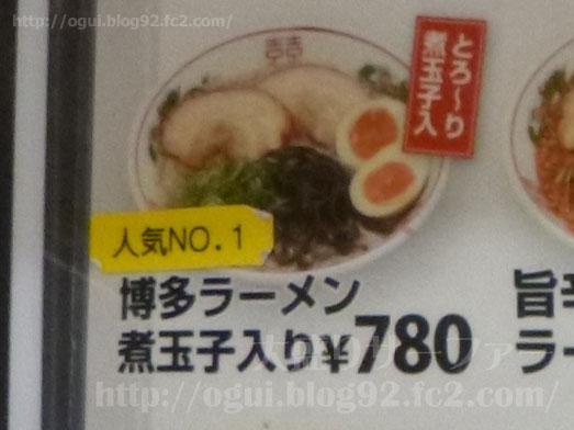 博多だるま炙りトロ肉チャーシュー麺イオンモール幕張013