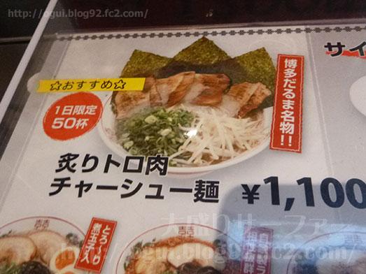 博多だるま炙りトロ肉チャーシュー麺イオンモール幕張014