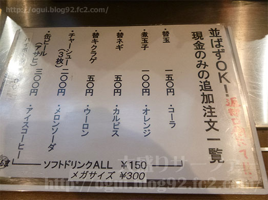 博多だるま炙りトロ肉チャーシュー麺イオンモール幕張015