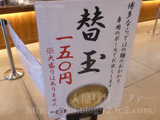 博多だるま炙りトロ肉チャーシュー麺イオンモール幕張016