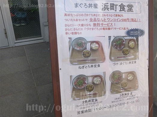 まぐろ丼屋浜町食堂で3色丼竜田揚げ唐揚げ007