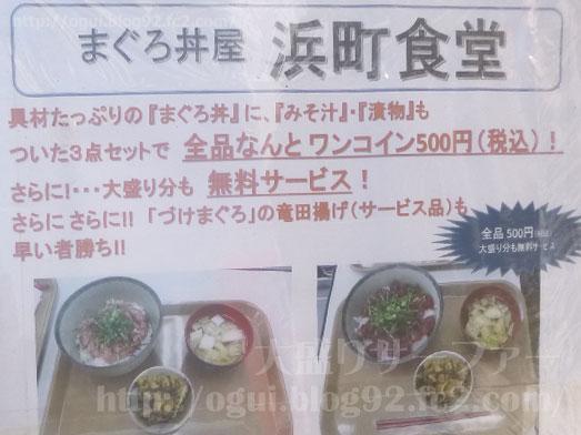 まぐろ丼屋浜町食堂で3色丼竜田揚げ唐揚げ008