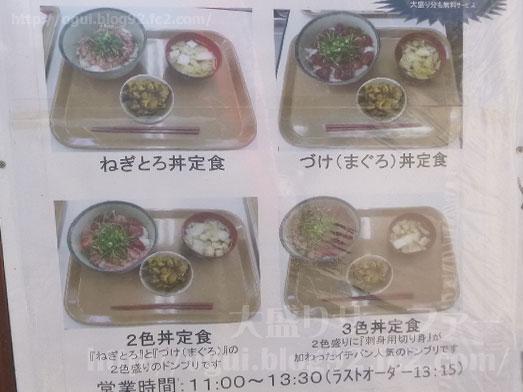 まぐろ丼屋浜町食堂で3色丼竜田揚げ唐揚げ009