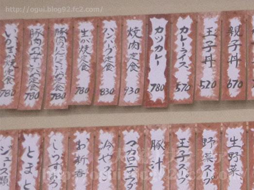 いすみ市女良食堂の焼肉定食011