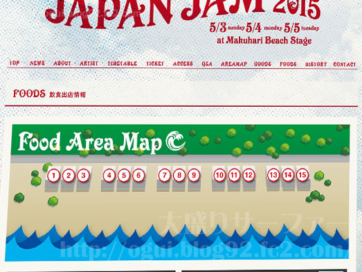ジャパンジャムビーチ2015海浜幕張公園001